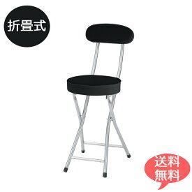フォールディングチェア PFC-CP55BK (折りたたみ 椅子 おしゃれ カウンターチェア ハイチェア パイプ椅子 折り畳み椅子 イス チェア 折りたたみチェア 折り畳み パイプイス フォールディングチェア コンパクト いす キッチン キッチンチェア 折り畳みチェア)