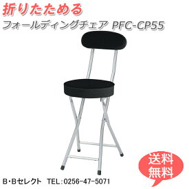 フォールディングチェア PFC-CP55 ( 折りたたみ 椅子 カウンターチェア ハイチェア パイプ椅子 折り畳み椅子 イス チェア オフィス 折り畳み ブラック 折りたたみ椅子 おしゃれ 持ち運び 台所 料理 いす キッチン キッチンチェア 折り畳みチェア 背もたれ付き 軽量 )