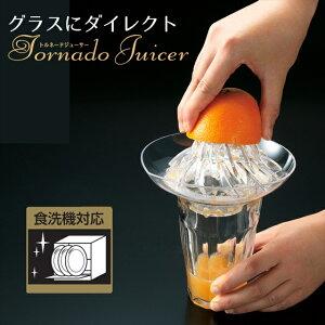 グラスにダイレクト! トルネードジューサー SV-6414(絞り器 ジューサー スクイーザー 調理器具 チューハイ お酒 ジュース レモン絞り サワー 果物 絞る 柑橘系 オレンジ グレープフルー