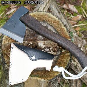 薪小割用手斧 馬琴型斧 割込み鋼付 焼木曲柄 BMB-103 ( 便利 サバイバル アウトドア キャンプ 斧 薪割り キャンプ用品 水野製作所 薪ストーブ 刃物 手斧 アックス アウトドア用品 レジャー