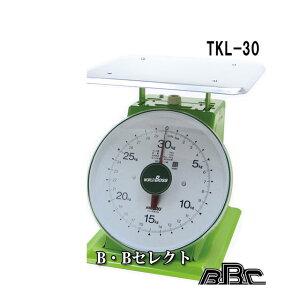 上皿自動はかり大型 30kg TKL-30 World Boss〜取引・証明用に使用できる検定合格品の秤(はかり)〜(上皿 天秤,上皿はかり,はかり 業務用,秤 精密,はかり )