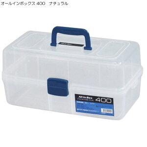 オールインボックス 400 ナチュラル(工具箱,工具箱 ツールボックス,工具箱 プラスチック,道具箱,ボックス 収納,コンテナボックス,ツールボックス)