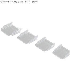 セパレートケース用 仕切板 S-1A クリア(工具箱,工具箱 ツールボックス,工具箱 プラスチック,道具箱,ボックス 収納,コンテナボックス,ツールボックス)