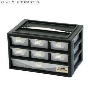 ストッパーケース 3B-601 ブラック(工具箱 工具箱 ツールボックス 工具箱 プラスチック 道具箱 ボックス 収納 コンテナボックス ツールボックス 工具 道具 ツール ボックス 収納ボックス 道具
