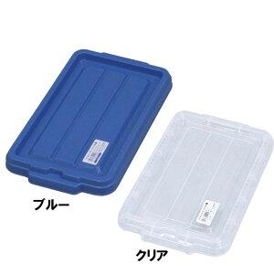 NFボックス用蓋 #7・#11用(工具箱,工具箱 ツールボックス,工具箱 プラスチック,道具箱,ボックス 収納,コンテナボックス,ツールボックス)