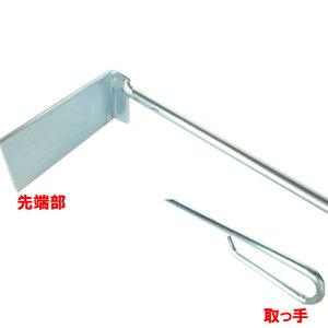 L型灰カキ棒 NO.450(カキ棒 焼却炉 掃除用品 道具 家庭用 ドラム缶)