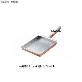 銅玉子焼 関西型22.5cm No0842(玉子焼き器 関西風,玉子焼き器 銅製,卵焼き器 日本製)