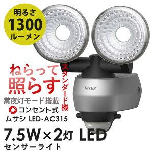7.5W×2灯 LEDセンサーライト(LED-AC315)(屋外 防水 LED  階段 人感センサーライト 玄関 照明 自動点灯 自動消灯 防犯 廊下 屋外 可動 玄関ライト 昼白色 常夜灯)