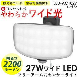 27Wワイド フリーアーム式 LEDセンサーライト(LED-AC1027)(屋外 防水 LED  階段 人感センサーライト 玄関 照明 自動点灯 自動消灯 防犯 廊下 屋外 可動 玄関ライト 昼白色 常夜灯)