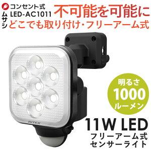 11W×1灯 フリーアーム式LEDセンサーライト(LED-AC1011)(屋外 防水 LED  階段 人感センサーライト 玄関 照明 自動点灯 自動消灯 防犯 廊下 屋外 可動 玄関ライト 昼白色 常夜灯)