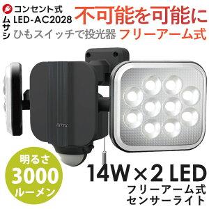 14W×2灯 フリーアーム式LEDセンサーライト(LED-AC2028)(屋外 防水 LED  階段 人感センサーライト 玄関 照明 自動点灯 自動消灯 防犯 廊下 屋外 可動 玄関ライト 昼白色 常夜灯)