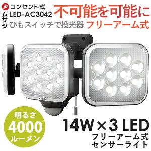 14W×3灯 フリーアーム式LEDセンサーライト(LED-AC3042)(屋外 防水 LED  階段 人感センサーライト 玄関 照明 自動点灯 自動消灯 防犯 廊下 屋外 可動 玄関ライト 昼白色 常夜灯)