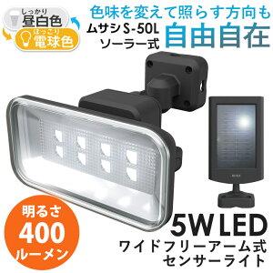 5Wワイド フリーアーム式LEDソーラーセンサーライト(S-50L)(屋外 防水 LED  階段 人感センサーライト 玄関 照明 自動点灯 自動消灯 防犯 廊下 屋外 可動 玄関ライト 昼白色 常夜灯)