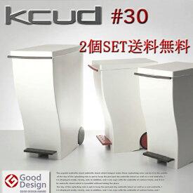 デザインと使い勝手の良さを合わせ持つゴミ箱 ダストボックス2個セット kcud(クード) スリムペダル KUD30 イワタニマテリアル カラー(レッド/ブラウン)