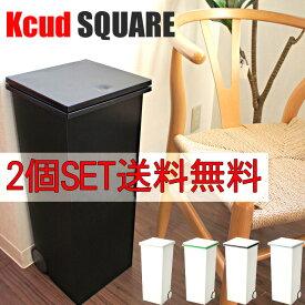 蓋つきゴミ箱 すっきり収まる正方形ゴミ箱 ダストボックス2個セット kcud SQUARE クード スクエア プッシュペール KUDSQ イワタニマテリアル 北欧ゴミ箱 シンプルゴミ箱 人気ゴミ箱