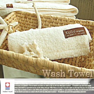 Organic cotton & silk Imabari towel KuSu organic towel collection wash towel (hand towel) featuring soft feel