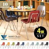 スタッキング出来るヴィンテージな椅子!VIRCO(ヴァルコ)「9000Chair(チェアー)」全10色(CM、PP、OV、WI、NV、LG、AB、AG、GG、BK)アメリカ製