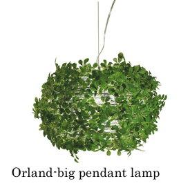 【送料無料】オーランド ビッグ ペンダント ランプ Orland big pendant lamp ディクラッセ DI CLASSE LP3005GR ペンダントライト 照明 グリーン 植物 造花 ナチュラル