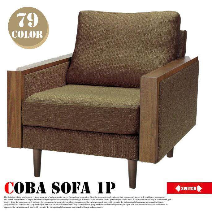 【ポイント10倍】コバソファ1P(Coba sofa 1P) 一人掛けソファ アームチェア 1PSOFA スイッチ(SWITCH) 全79色 送料無料 デザインインテリア
