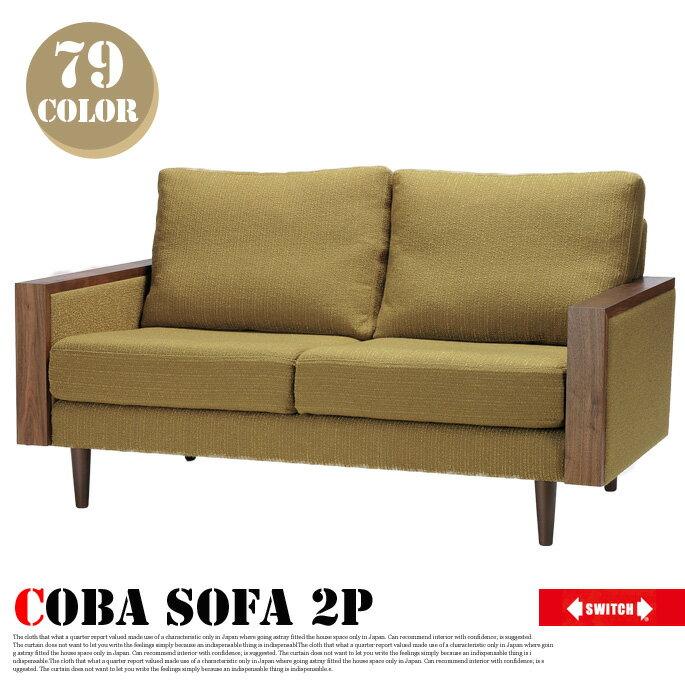 【ポイント10倍】コバソファ2P(Coba sofa 2P) 二人掛けソファ ラブソファ 2PSOFA スイッチ(SWITCH) 全79色 送料無料 デザインインテリア
