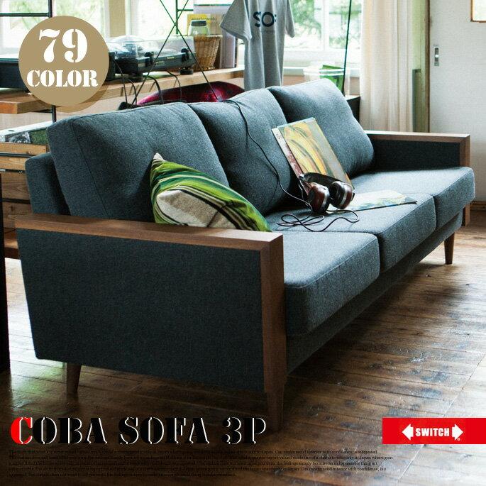 【ポイント10倍】コバソファ3P(Coba sofa 3P) 三人掛けソファ ソファ 3PSOFA スイッチ(SWITCH) 全79色 送料無料 デザインインテリア