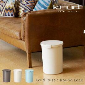 NEW COLOR登場♪オシャレデザインで使い方いろいろ! Kcud Round Lock(クードラウンドロック) イワタニマテリアル I'mD(アイムディー) KUDRL 全3色(Aベージュ、Aブルーグリーン、オールブラウン)