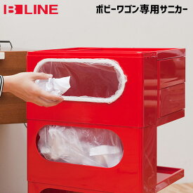 ボビーワゴン専用オプション サニカー B-LINE(ビーライン)正規代理店