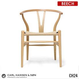 チェア CH24 Yチェア ウィッシュボーンチェア WISHBONECHAIR カールハンセン CARL HANSEN&SON ハンス・J・ウェグナー ビーチ BEECH デザイナーズチェア 北欧 デンマーク 正規品 ラッカー オイル ソープ カラー ダイニングチェア 椅子 【送料無料】