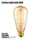 白熱球E26/60WST64カーボン電球(クリア)BU1149ARTWORKSTUDIO(アートワークスタジオ)