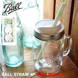 【Ball メイソンジャー】ワイドマウス専用ストロー&蓋4個セット♪ BALL STRAW 4P WIDE MOUTH(Ball Mason Jar Sip & Straw Lids) BL-15010 あす楽対応 /BALL(ボール)社製ガラス瓶 Mason jar アメリカ 正規品 ストロー フタ あす楽対応