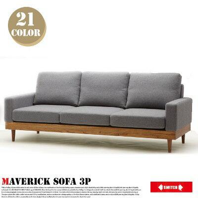 マーベリックソファ3P(Maverick Sofa 3P) スイッチ(SWITCH) 送料無料