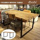 【P10倍】CELEBES DINING TABLE(セレベス ダイニングテーブル) 119519 d-Bodhi(ディーボディ) 送料無料 デザインインテリア