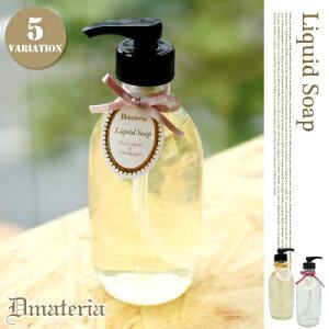 Dmateria(ディーマテリア) リキッドソープ(Liquid Soap) フレグランス 全5種(オレンジ&グレープフルーツ・パッションフルーツ&シャンパン・ホワイトリネン・クラッシックローズ&リリー・ゼラニ
