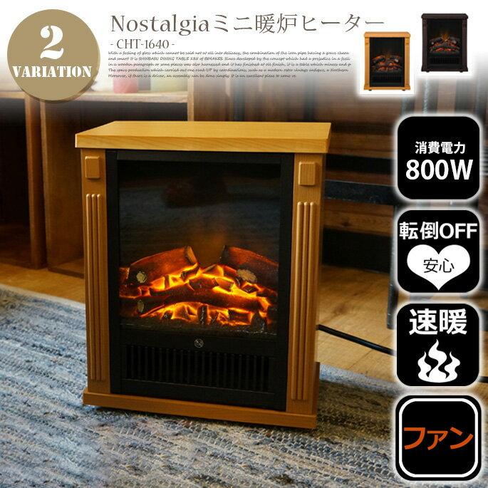 【P10倍】ノスタルジア(Nostalgie) ミニ暖炉型ヒーター CHT-1640 カラー(ナチュラルウッド・ダークウッド) 送料無料