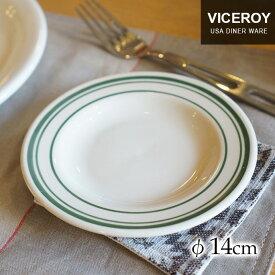 ヴァイスロイプレート VICEROY PLATE Φ14 キッチン雑貨 食器 プレート 取り皿 小皿 セラミック 陶器 業務用 直径14cm ストライプ 電子レンジ対応 食洗機対応 ヴィンテージ 新生活 カフェ風 レトロ 新生活 ギフト プレゼント