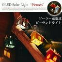 【ポイント10倍】お家の形のライトが可愛いソーラー充電式ガーランドライト☆ソーラー充電式ガーランドライト(solar garland light) Home's...