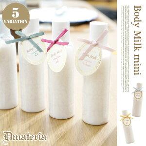 Dmateria(ディーマテリア) ボディミルクミニ(Body Milk mini) フレグランス 全5種(オレンジ&グレープフルーツ・パッションフルーツ&シャンパン・ホワイトリネン・クラッシックローズ&リリー・ゼ