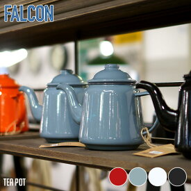 FALCON TEA POT(ファルコンティーポット)全4カラー(Original White with Blue ・Pillarbox Red ・Pigeon Grey・Coal Black )