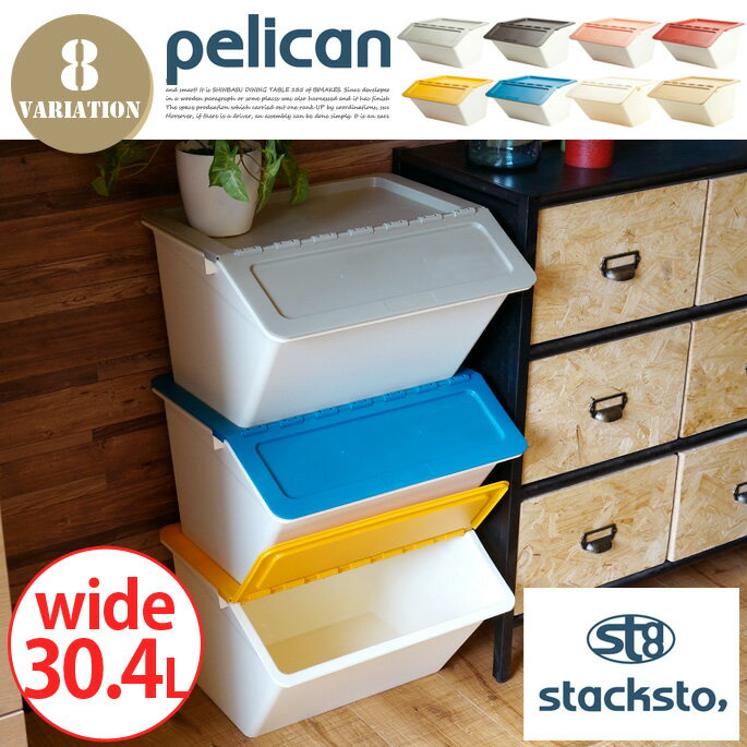 スタッキングボックス stacksto(スタックストー)pelican wide 30.4L(ペリカン ワイド) カラー(グレー・ブラウン・ピンク・レッド・イエロー・ブルー・ホワイト・ベージュ)