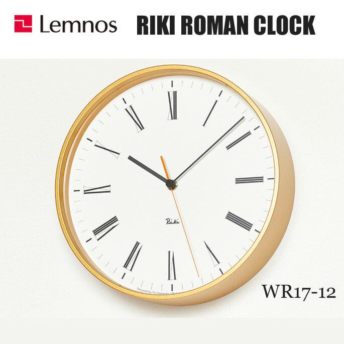 レムノス Lemnos リキローマンクロック RIKI ROMAN CLOCK WR17-12 掛け時計 ウォールクロック アルミニウムフレーム 北欧テイスト お祝い ギフト 【送料無料】