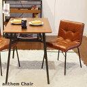 【送料無料】 パーソナルチェア 合成皮革 45×50×70.5cm アンセム チェア anthem Chair ANC-2552BR 食卓用 リラック…
