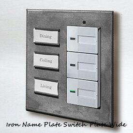 スイッチカバー iron name plate switch plate wide アイアン ネームプレート スイッチプレート ワイド ISP-NMP-001 a.depeche アデペシュ オシャレインテリア おしゃれ リラックス くつろぎ ファミリー家具