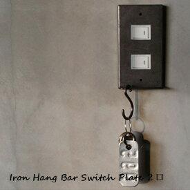 iron hang bar switch plate 2口 アイアン ハングバー スイッチプレート 2口 ISP-HGB-002 a.depeche アデペシュ スイッチカバー オシャレインテリア おしゃれ リラックス くつろぎ ファミリー家具