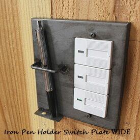 iron pen holder switch plate wide アイアン ペンホルダー スイッチプレート ワイド ISP-PHD-003 a.depeche アデペシュ スイッチカバー オシャレインテリア おしゃれ リラックス くつろぎ ファミリー家具