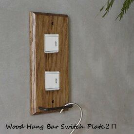 wood hang bar switch plate 2口 ウッド ハングバー スイッチプレート 2口 WSP-HGB-002 スイッチカバー a.depeche アデペシュ  オシャレインテリア おしゃれ リラックス くつろぎ ファミリー家具