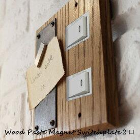 wood paste magnet switch plate 2口 ウッド ペーストマグネット スイッチプレート2口 WSP-PMT-002 a.depeche アデペシュ スイッチカバー オシャレインテリア おしゃれ リラックス くつろぎ ファミリー家具