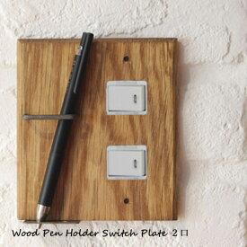wood pen holder switch plate 2口 ウッド ペンホルダー スイッチプレート 2口 WSP-PHD-002 a.depeche アデペシュ スイッチカバー オシャレインテリア おしゃれ リラックス くつろぎ ファミリー家具