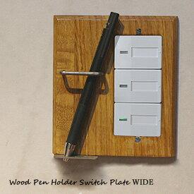 wood pen holder switch plate wide ウッド ペンホルダーワイド WSP-PHD-003 a.depeche アデペシュ スイッチカバー オシャレインテリア おしゃれ リラックス くつろぎ ファミリー家具