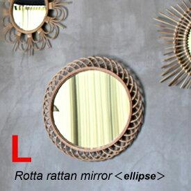 rotta rattan mirror ellipse L ロッタ ラタン ミラー エリプス L ROT-ELP-L a.depeche アデペシュ 鏡 オシャレインテリア おしゃれ リラックス くつろぎ ファミリー家具