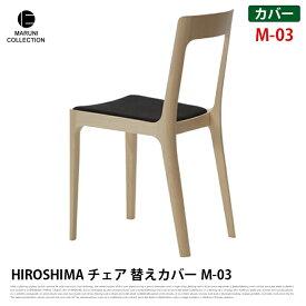 【送料無料】 椅子カバー 幅39cm HIROSHIMA チェア 替えカバー M-03 2906-90 マルニコレクション MARUNI COLLECTION BOY Field Hero ファブリックカバーリング chair cover 専用カバー 取り換え用 北欧 シンプル 木製家具 ナチュラル